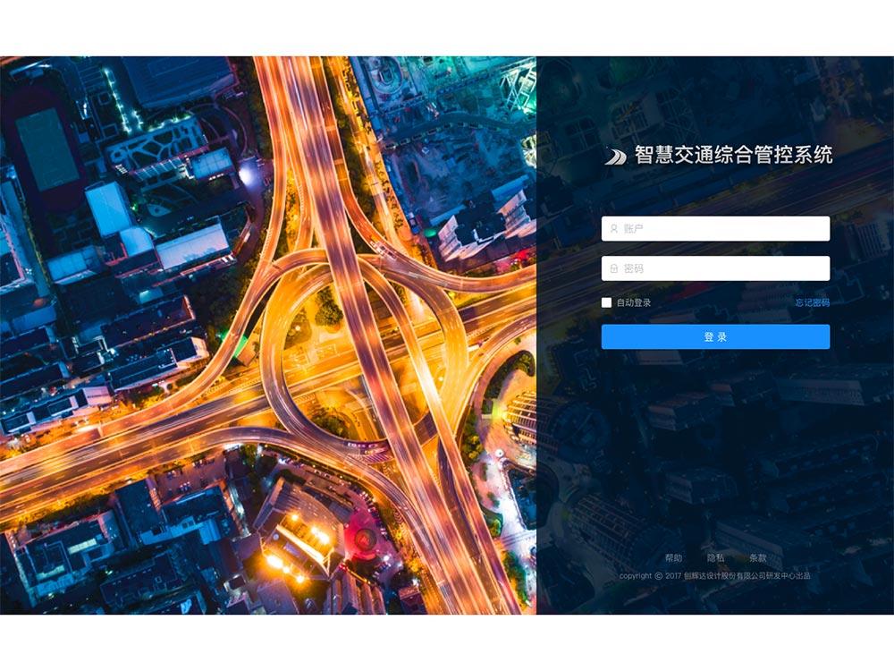 智慧交通综合管控平台