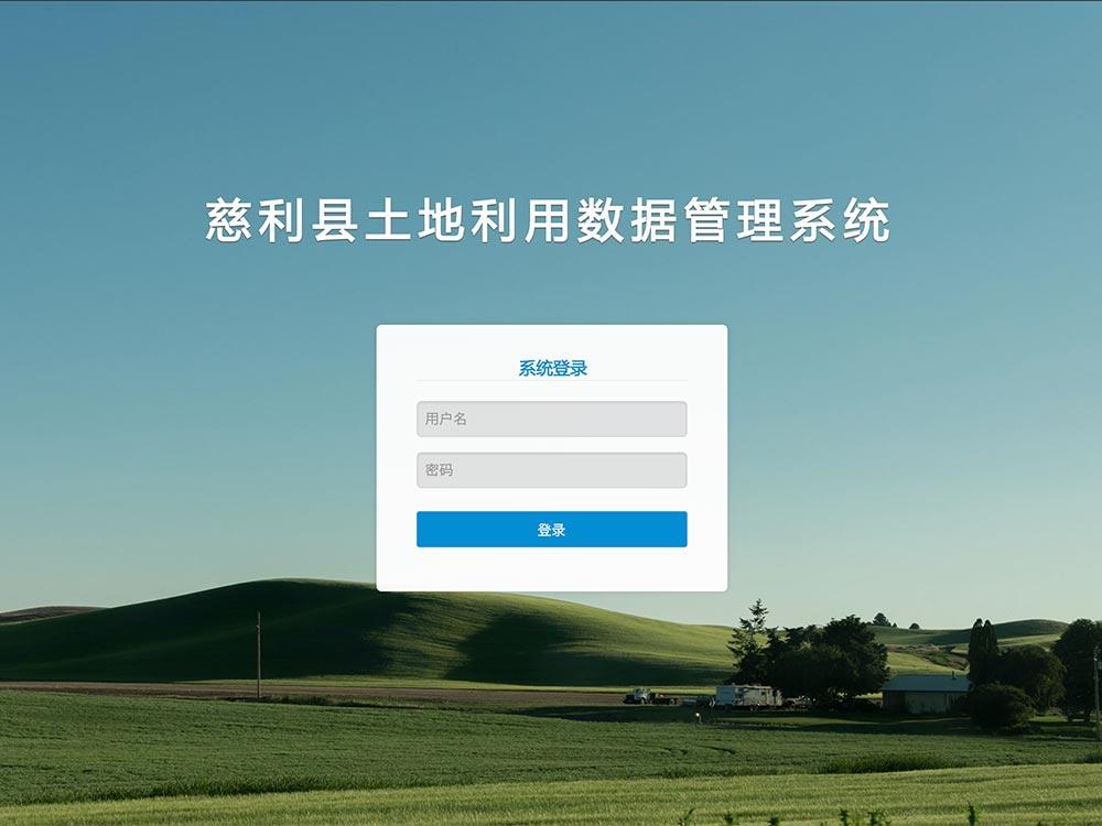 土地利用数据管理系统